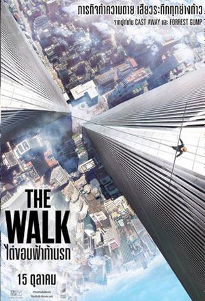 The Walk ไต่ขอบฟ้าท้านรก เดอะวอล์ค