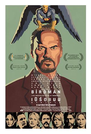 Birdman มายาดาว เบิร์ดแมน