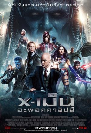 คลิก ดูรายละเอียด X-Men: Apocalypse