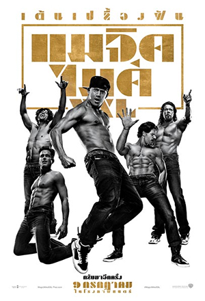 ��ԡ ����������´ Magic Mike XXL