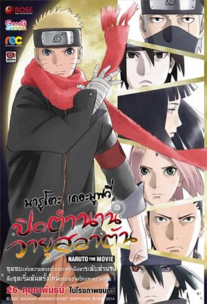 The Last: Naruto the Movie นารูโตะ เดอะมูฟวี่ ปิดตำนานวายุสลาตัน