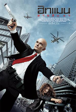 ��ԡ ����������´ Hitman: Agent 47
