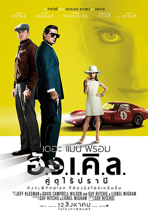 ��ԡ ����������´ The Man From U.N.C.L.E