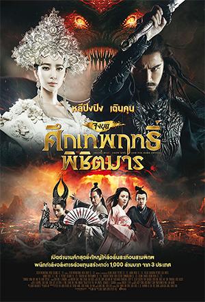 คลิก ดูรายละเอียด Zhong Kui: Snow Girl and the Dark Crystal