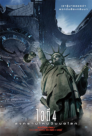 ��ԡ ����������´ Independence Day: Resurgence