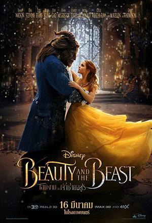 คลิก ดูรายละเอียด Beauty and the Beast