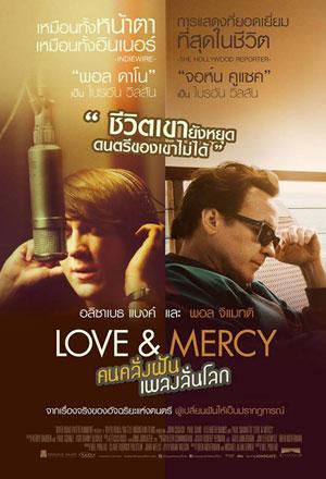 คลิก ดูรายละเอียด Love and Mercy