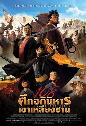 108 Demon Kings 108 ศึกอภินิหารเขาเหลียงซาน 108 Rois-Démons, the prince and the 108 demons