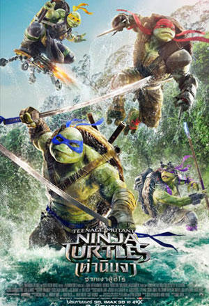 Teenage Mutant Ninja Turtles: Out of Shadows  เต่านินจา: จากเงาสู่ฮีโร่ Teenage Mutant Ninja Turtles 2
