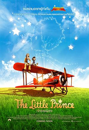 คลิก ดูรายละเอียด The Little Prince