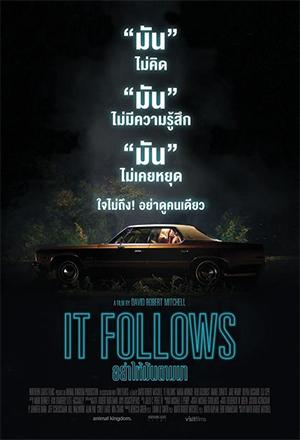 ��ԡ ����������´ It Follows