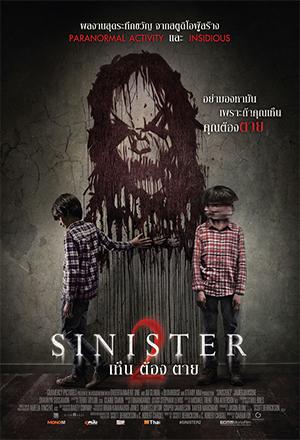 ��ԡ ����������´ Sinister 2