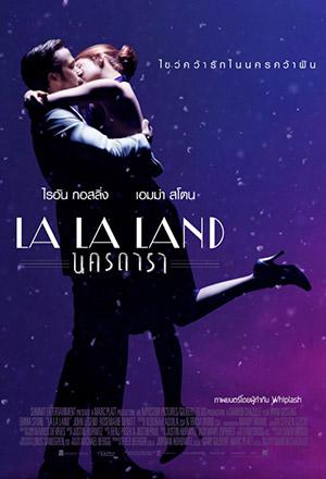 คลิก ดูรายละเอียด La La Land