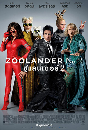 Zoolander 2 ซูแลนเดอร์ เว่อร์วังอลังการ