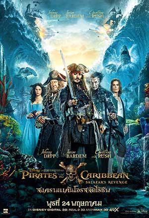คลิก ดูรายละเอียด Pirates of the Caribbean: Salazar