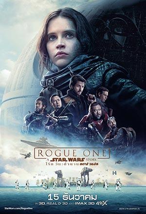 คลิก ดูรายละเอียด Rogue One: A Star Wars Story