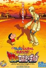 ��ԡ ����������´ Crayon Shin-Chan: Serious Battle! Robot Dad Strikes Back