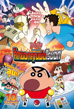คลิก ดูรายละเอียด Crayon Shin-chan: Serious Battle! Robot Dad Strikes Back