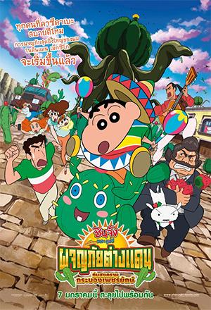คลิก ดูรายละเอียด Crayon Shin-chan: My Moving Story! Cactus Large Attack!