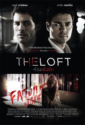 The Loft ห้องเร้นรัก