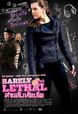��ԡ ����������´ Barely Lethal