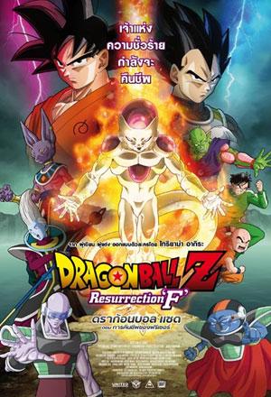 คลิก ดูรายละเอียด Dragon Ball Z: Resurrection
