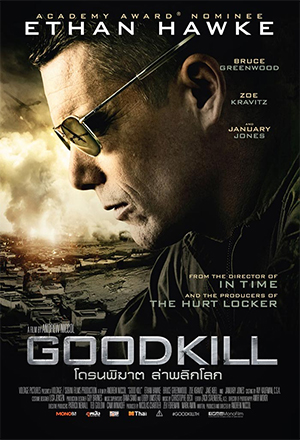 ��ԡ ����������´ Good Kill