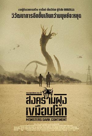 คลิก ดูรายละเอียด Monsters Dark Continent