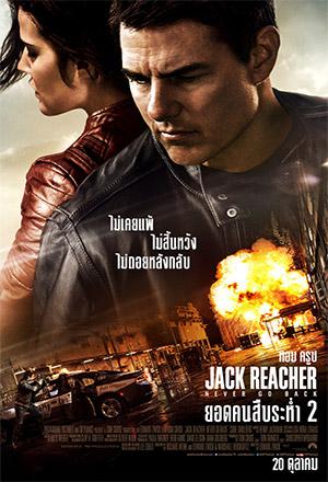 Jack Reacher: Never Go Back ยอดคนสืบระห่ำ 2 Jack Reacher 2