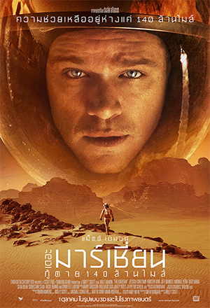 The Martian เดอะ มาร์เชี่ยน กู้ตาย 140 ล้านไมล์ เดอะ มาร์เชี่ยน