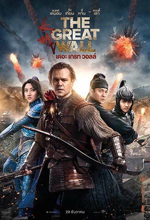 คลิก ดูรายละเอียด The Great Wall
