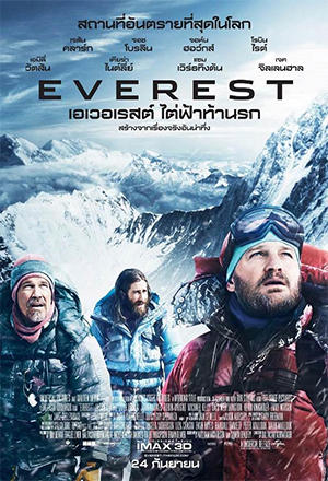 ��ԡ ����������´ Everest