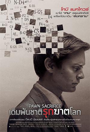 ��ԡ ����������´ Pawn Sacrifice