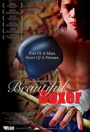 บิวตี้ฟูล บ๊อกเซอร์  Beautiful Boxer