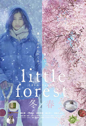 ��ԡ ����������´ Little Forest: Winter/Spring