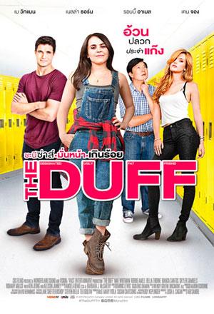 The Duff ชะนีซ่าส์ มั่นหน้าเกินร้อย