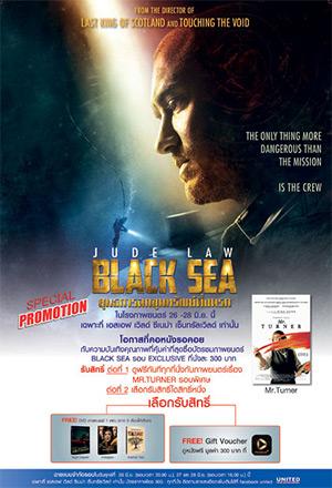 ��ԡ ����������´ Black Sea