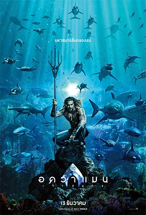 คลิก ดูรายละเอียด Aquaman