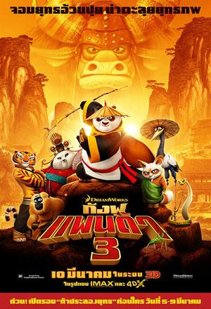 คลิก ดูรายละเอียด Kung Fu Panda 3