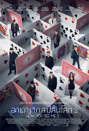 Now You See Me 2 อาชญากลปล้นโลก 2 Now You See Me: The Second Act
