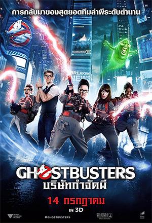 คลิก ดูรายละเอียด Ghostbusters