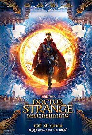 คลิก ดูรายละเอียด Doctor Strange