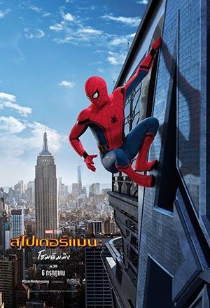 คลิก ดูรายละเอียด Spider-Man: Homecoming