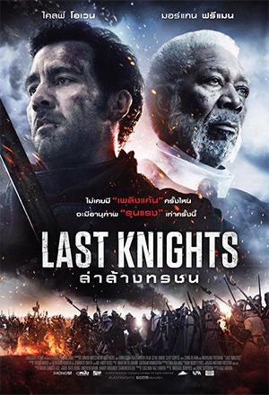 Last Knights ล่าล้างทรชน ลาสท์ ไนท์ ล่าล้างทรชน