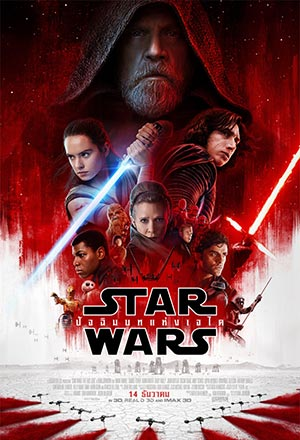 Star Wars: The Last Jedi สตาร์ วอร์ส: ปัจฉิมบทแห่งเจได Star Wars: Episode VIII