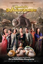��ԡ ����������´ Monster Hunt