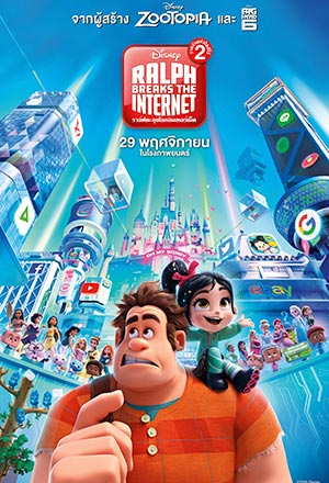 Ralph Breaks the Internet: Wreck-It Ralph 2 ราล์ฟตะลุยโลกอินเทอร์เน็ต: วายร้ายหัวใจฮีโร่ 2 Ralph Breaks the Internet