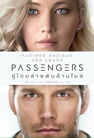 คลิก ดูรายละเอียด Passengers