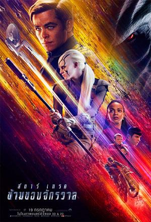 คลิก ดูรายละเอียด Star Trek Beyond