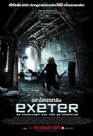คลิก ดูรายละเอียด Exeter